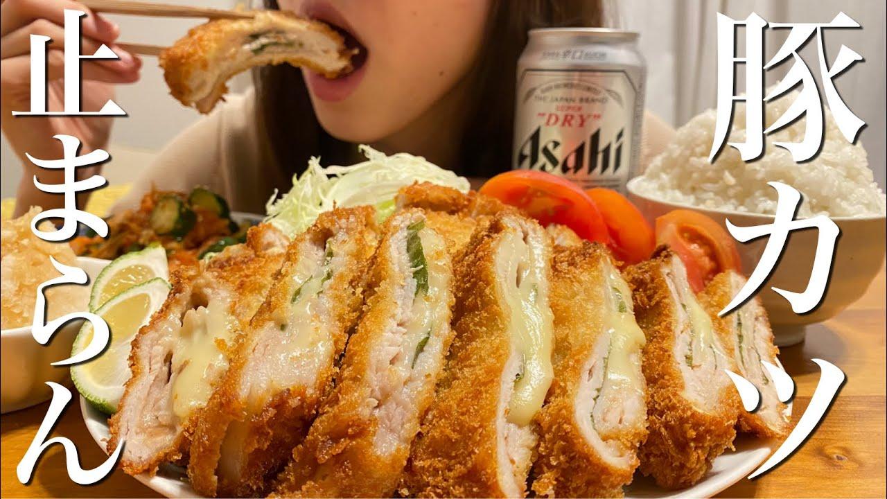 【揚げ物爆食】豚しそチーズミルフィーユカツを好きなだけ食べる幸せ晩ごはん【飯テロ】