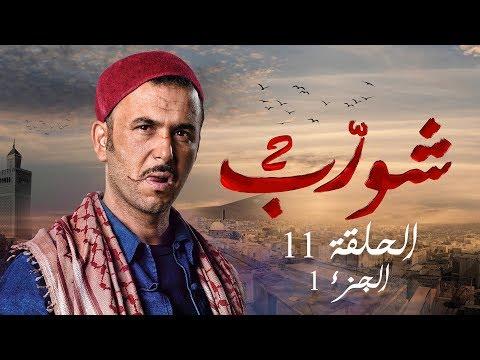 Chouerreb  (Tunis) Season 2 Episode 11