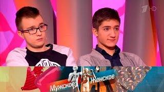 Мужское / Женское - Наколени!  Выпуск от28.11.2016