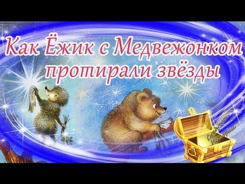 Как Ёжик с Медвежонком протирали звёзды | Сказки на ночь с картинками | Аудиосказки перед сном