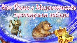 как Ёжик с Медвежонком протирали звёзды  Сказки на ночь с картинками  Аудиосказки перед сном