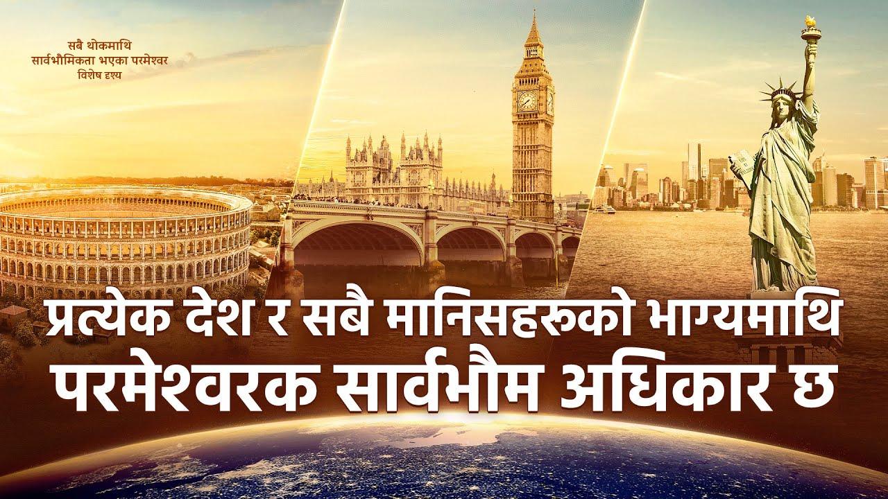प्रत्येक देश र सबै मानिसहरूको भाग्यमाथि परमेश्वरको सार्वभौम अधिकार छ