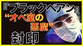 """二宮和也主演『ブラックペアン』真相に向けて流れに変化 渡海は""""オペ室..."""
