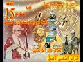 السيرة الهلالية الجزء الثاني جابر ابو حسين الحلقة 15 قصة ابو زيد ولاسد وتاجر الجمال