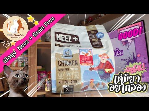 Neez + Grain Free อาหารแมว โปรตีนเนื้อไก่ 45% กินแล้วขนสวย ตัวแน่น จริงไหม   เหมียวอยากลอง EP.10