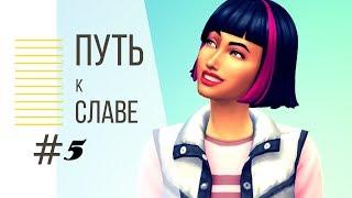 The Sims 4 : Путь к славе # 5 Посещаем шоу талантов.