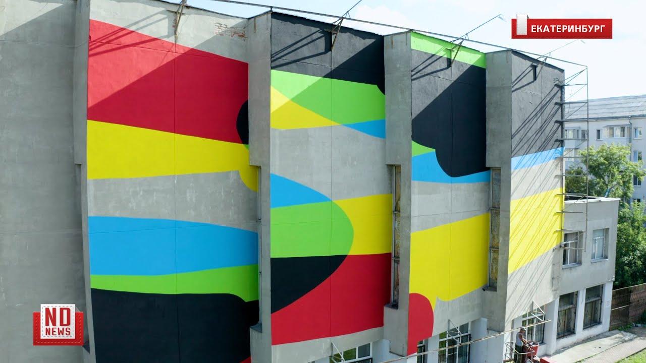 В Екатеринбурге появился аргентинский стрит-арт площадью 400 кв. м