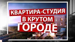 Квартира-студия в  ПОЛЬШЕ.
