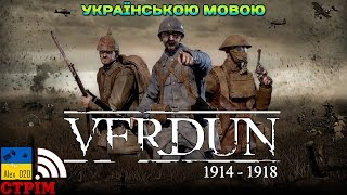Verdun! УКРАЇНСЬКОЮ! Перша світова, окопна війна, повний хардкор!
