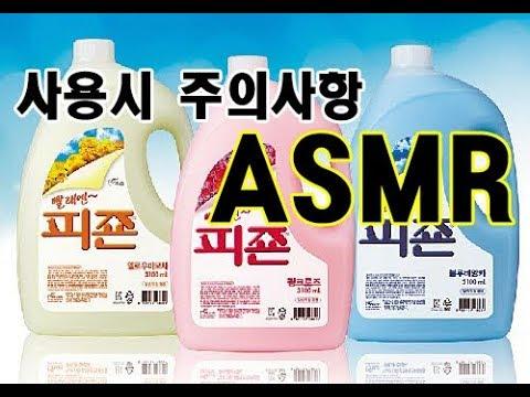 (asmr 남자)피죤 섬유유연제 사용상 주의사항.. 읽어줄까?