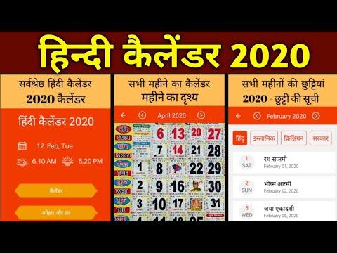 हिंदू कैलेंडर 2020 | Hindi Calender 2020