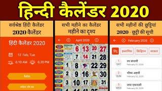 हिंदू कैलेंडर 2021 | HindiCalender 2021 | Nakshatra, Choghadia, Kundali, Muhurta, Tithi, panchanga screenshot 3