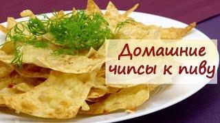 Домашние чипсы к пиву - рецепты от well-cooked