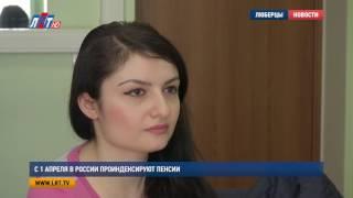 С 1 апреля в России проиндексируют пенсии