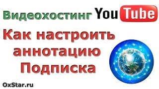 YouTube Аннотации. Как настроить аннотацию Подписка на канал. YouTube Каналы. YouTube Подписчики