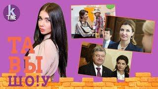 Тайны Марины Порошенко - 2 – #48 Та Вы Шо!у