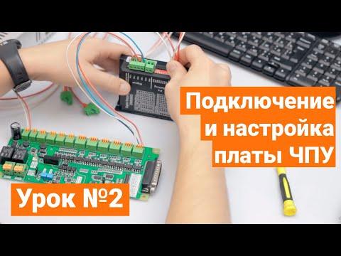 Контроллер для ЧПУ Станка LPT DPTR 1. 03. Урок №2. Подключение двигателей и драйверов станка.
