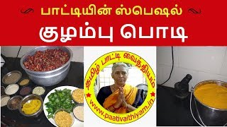 பாட்டியின் ஸ்பெஷல் குழம்பு பொடி Patti