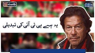 Yeh Hai PTI ki Tabdeeli | SAMAA TV | Election Pakistan 2018
