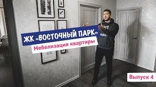 """Обзор №4 ЖК """"Восточный парк"""", новостройки в Краснодаре"""