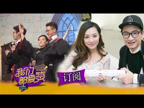我们都爱笑 Laugh Out Loud-刘璇自黑丑哭 夫妻登台被强拆-Liu Xuan Got Separated From Husband【湖南卫视官方版1080P】20141108