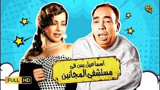 فيلم إسماعيل يس في مستشفى المجانين | بطولة اسماعيل ياسين