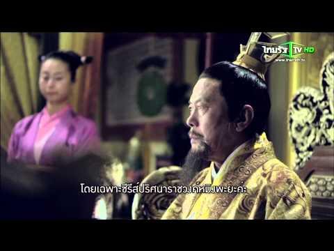 ปริศนา ราชวงศ์หมิง ฉบับไทยรัฐทีวี