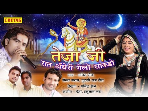 Rajasthani Song 2017 - Teja ji Raat...