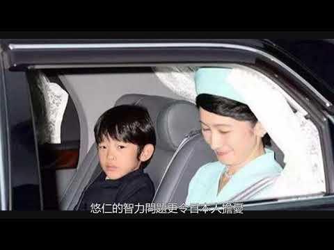 """悠仁是日本皇室""""獨苗"""",比起身體問題,日本人更擔心他的智力?"""