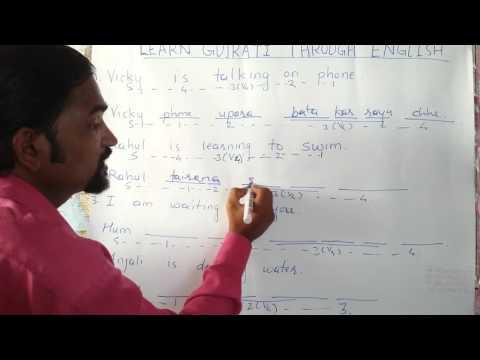 LEARN GUJARATI THROUGH ENGLISH.  GUJRATHI. GUJRATI.