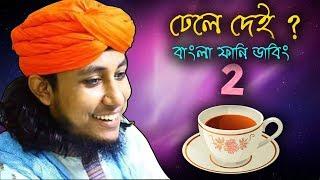ঢেলে দেই তাহেরি আংকেল | Dhele Dei Taheri Uncle Bangla Funny Dubbing | Mr.Taheri Roasted