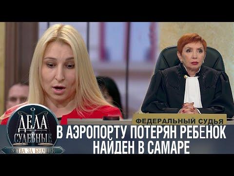 Дела судебные с Алисой Туровой. Битва за будущее. Эфир от 28.05.20