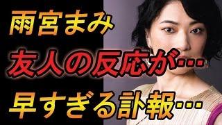 【訃報】雨宮まみさん死去…どうしても気になってしまう死因 チャンネル...