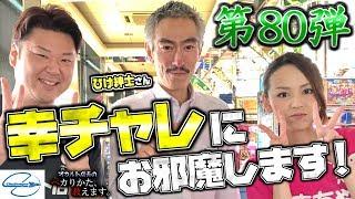 第80回【チャレンジャー幸手店】オカルト店長とたまちゃんがひげ紳士さんのお店へ遊びに行きます!