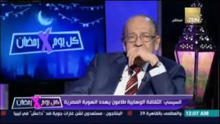 وسيم السيسي : بوش الاب وصف مصر بانها اغني دولة لهذه الاسباب