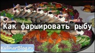 Рецепт Как фаршировать рыбу