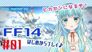 [LIVE] 【FF14】ぴま、ヒカセンになるってよ#1【1/5配信】