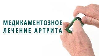 видео Медикаментозное лечение колита
