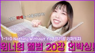 워너원 1-1=0 프리퀄 리패키지앨범 20장 언박싱! - WannaOne Nothing Without You 20 Albums Unboxing!