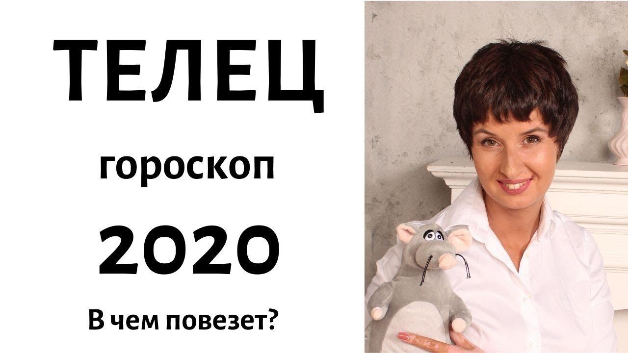 ТЕЛЕЦ гороскоп на 2020 год / ГДЕ ПОВЕЗЕТ? / гадание на 2020 год / Расклад 12 домов гороскопа