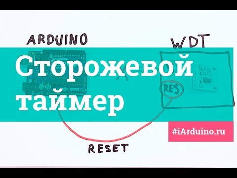 Сторожевой таймер | WatchDog Timer (Trema-модуль V2.0) | Новинка от Iarduino.ru