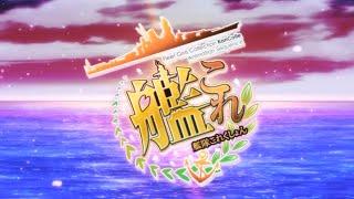 TVアニメ「艦隊これくしょん -艦これ-」 2015年1月TVアニメ放送開始!! ...