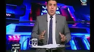 احمد الشريف : محدش هيعوض