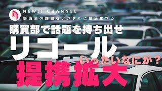 三菱自動車リコール、ホンダ・GM提携拡大のついて