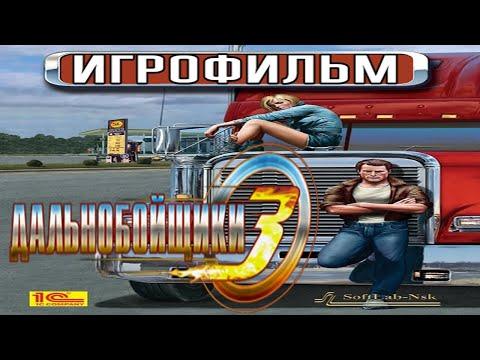 Дальнобойщики 3 ИгроФильм