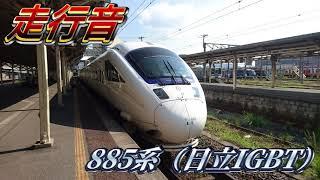 【走行音】JR九州 鹿児島本線 佐伯行 特急ソニック51号 博多~黒崎 885系日立IGBT