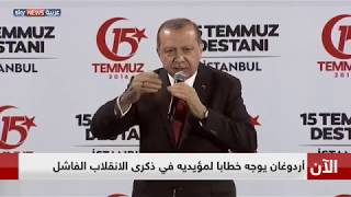 بعد عام على انقلاب تركيا الفاشل.. رئيس أقوى وبلد أضعف