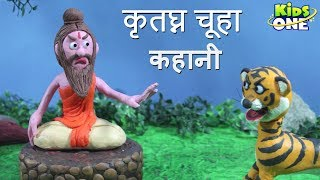 कृतघ्न चूहा हिंदी कहानी | Thankless RAT HINDI Story for Kids | Krutgna Chuha Kahaniya - KidsOneHindi