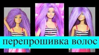 как перепрошить волосы кукле с нитками для вязания