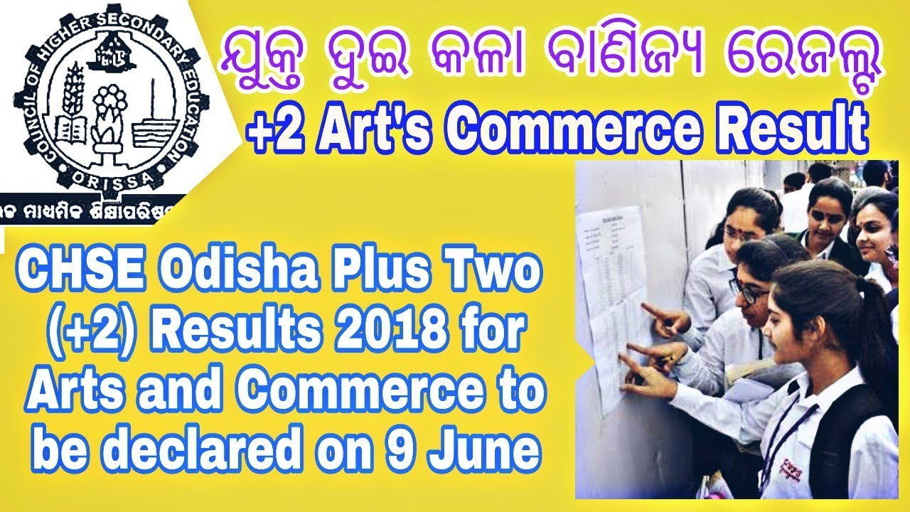 CHSE Odisha Plus Two (+2) Results 2018 for Arts and Commerce to be declared  on 9 June | CHSE Odisha